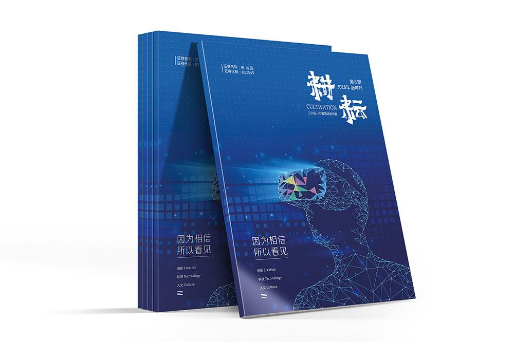 企业期刊设计,企业期刊设计公司
