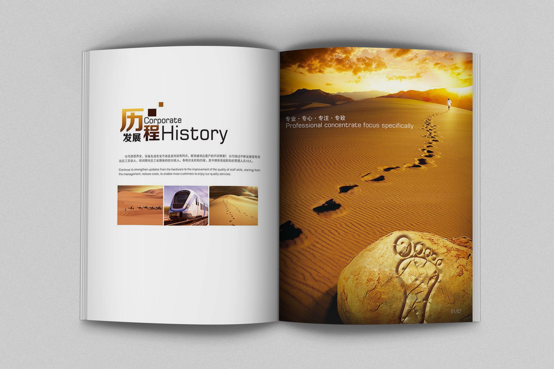 广州地产招商画册设计,广州地产招商画册设计公司