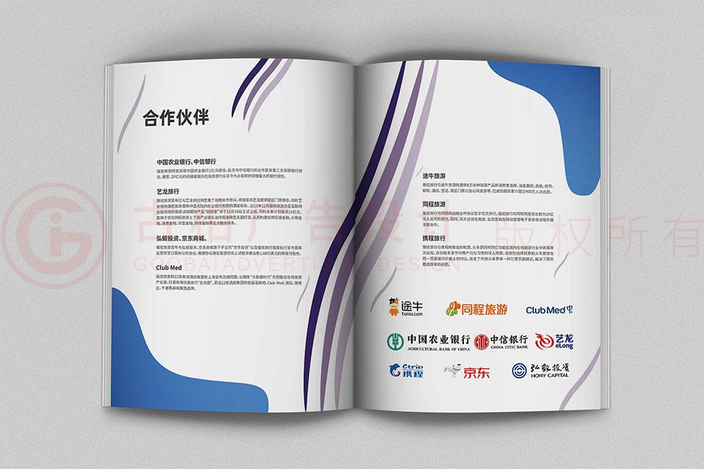 画册设计-清新简约画册设计公司
