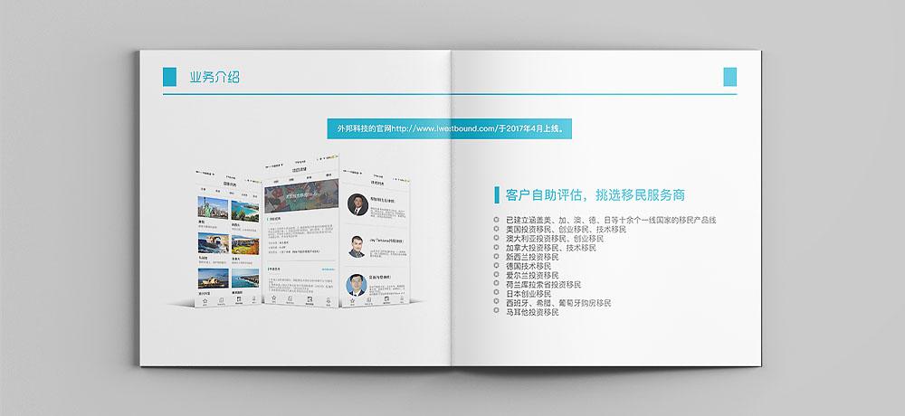 图册设计,图册设计公司