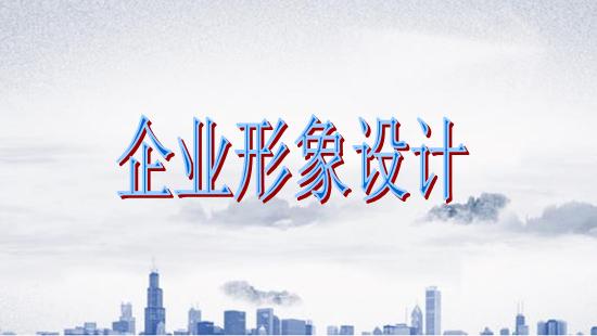 广州形象设计第一品牌