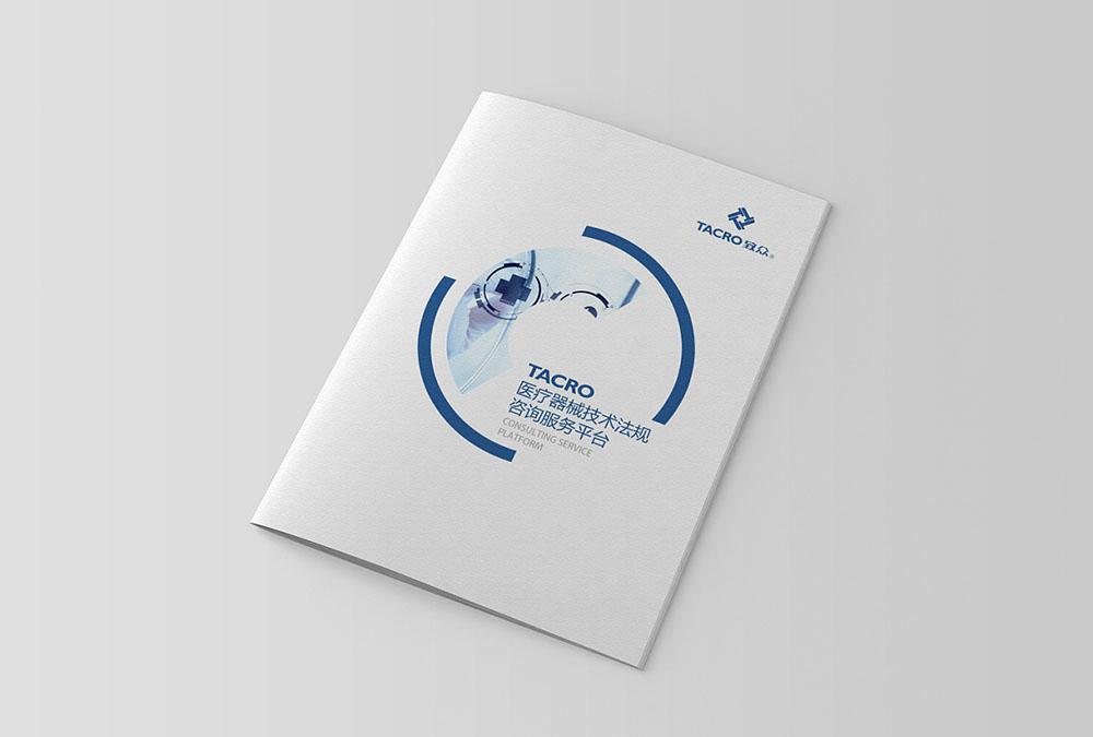 医疗画册设计,医疗器械画册设计,医疗画册设计公司