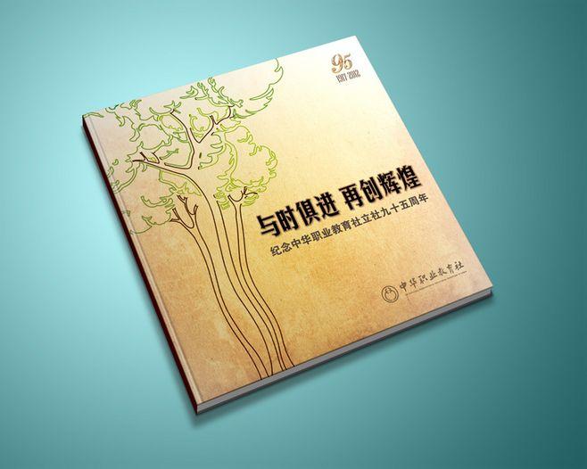 周年纪念册 设计方案包括哪些内容 应该怎么制作