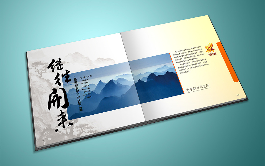 企业周年纪念册内容设计都包含哪些设计文案
