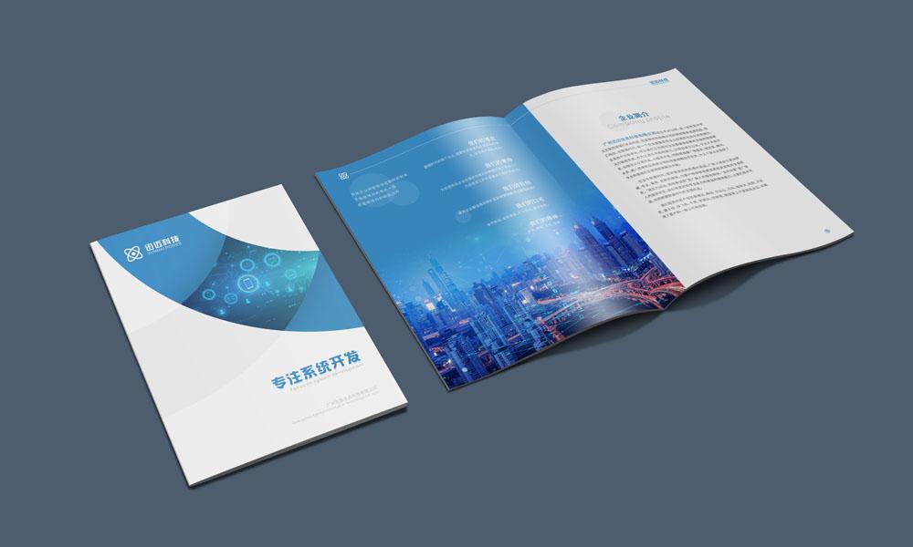 系统开发科技感宣传画册设计公司