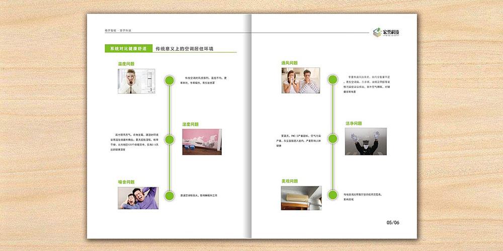 科技空调产品画册设计,科技空调产品画册设计公司