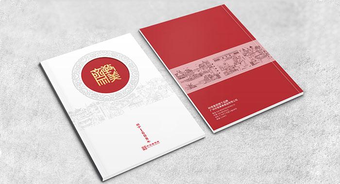 致美斋-产品宣传册设计