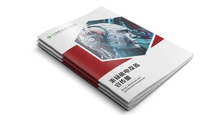 广州秉禄机电设备宣传册-机电画册设计
