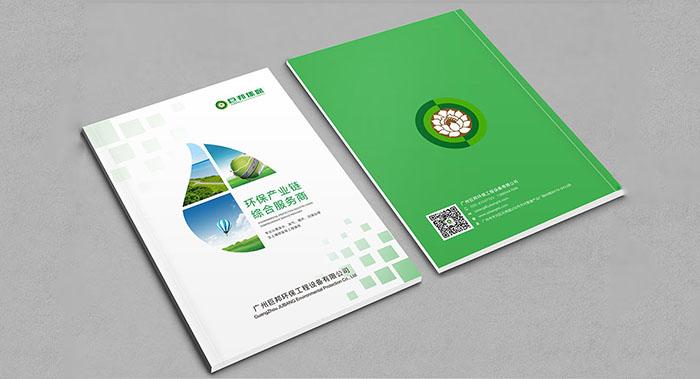 广州巨邦环保画册-环保宣传画册设计