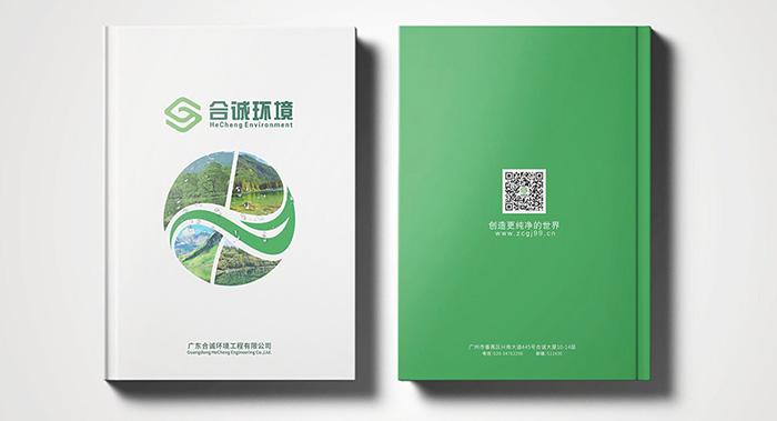 合诚环境-环保宣传册设计