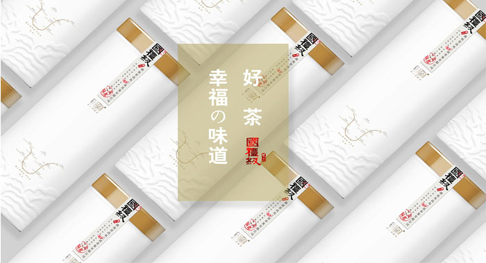 国礼级茶叶包装设计-高端茶叶定制设计公司