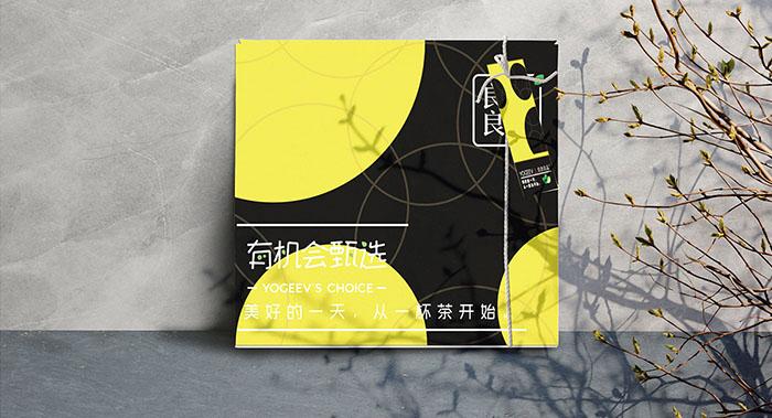 有机茶包装设计-减肥茶包装设计
