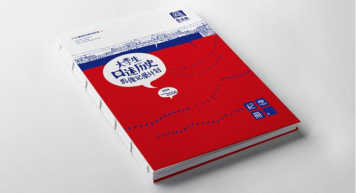 春秋之家纪念册设计-创意纪念册设计公司