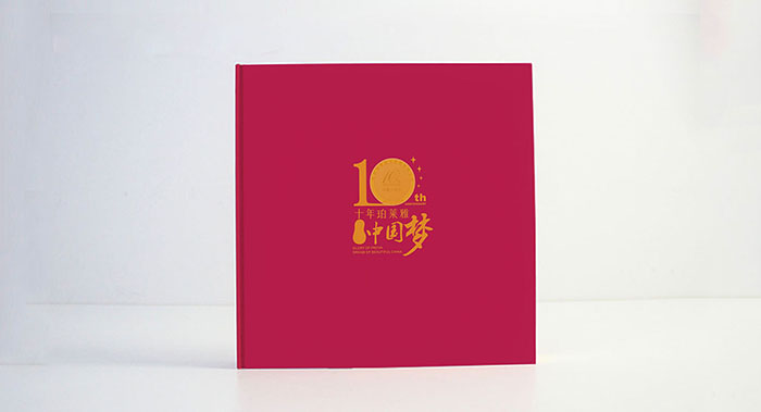 化妆品集团纪念册设计-化妆品行业纪念册设计公司