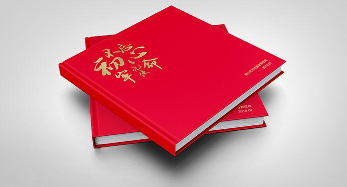 党建毕业纪念册设计-党建纪念册设计公司