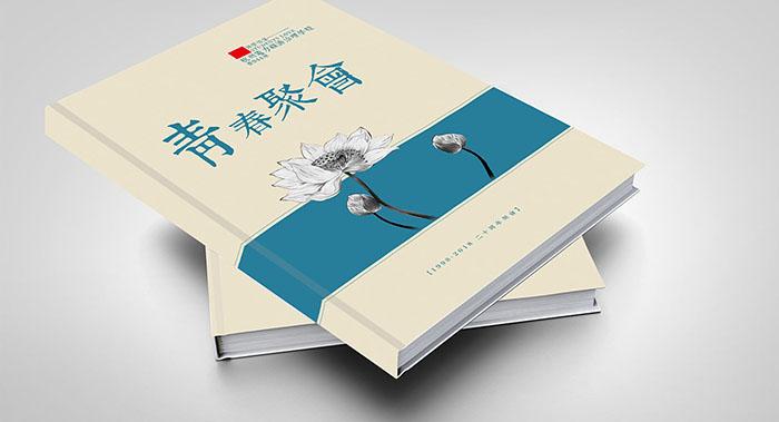 回首机会纪念册设计-专业聚会纪念册设计公司