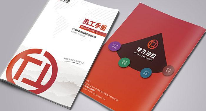 控股集团员工手册设计-企业员工手册设计公司