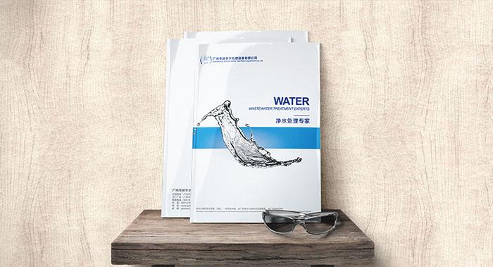 水处理公司封套设计-水处理公司折页设计