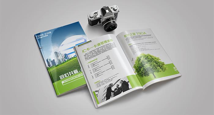 同鑫科技画册设计-科技公司画册设计-智能科技画册设计公司