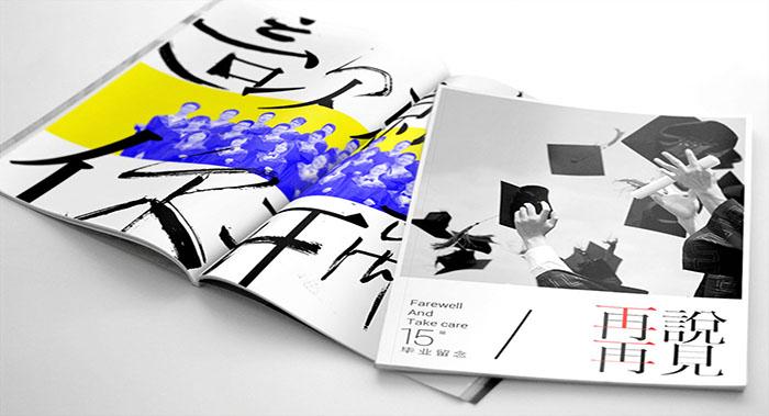 大学毕业纪念册设计-毕业纪念册设计公司