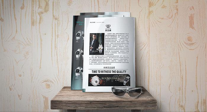 广州华兰仕钟表画册设计-钟表画册设计-手表画册设计公司
