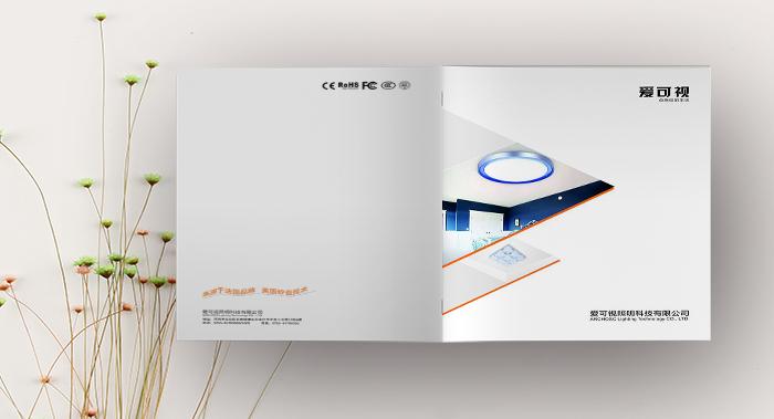 广州爱可视灯具画册设计-照明画册设计-灯具画册设计-LED灯画册设计