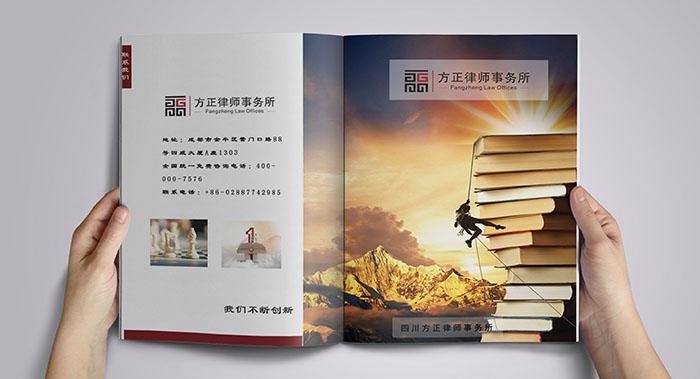 方正律师事务所画册设计-律师事务所画册设计公司
