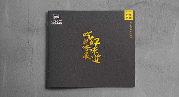 鸡小二招商手册设计-招商手册设计公司