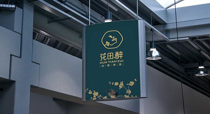 花田醉餐厅VIS设计-餐饮行业VIS设计公司