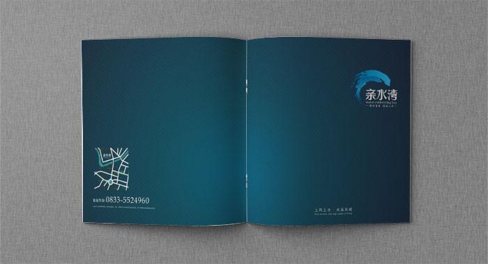 亲水湾房地产宣传画册设计-房地产宣传画册设计公司