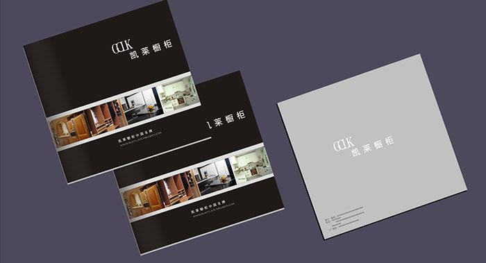 凯莱橱柜产品画册设计-橱柜产品画册设计公司
