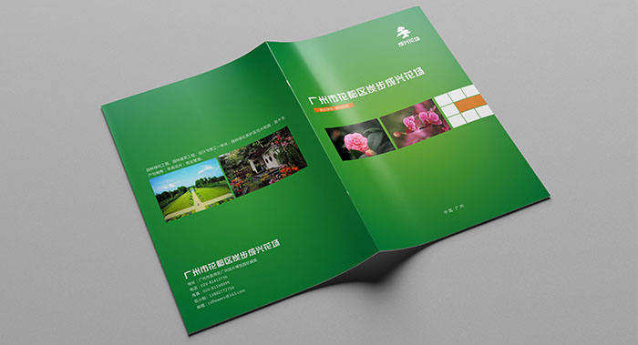 广州产品画册设计-广州品牌画册设计-花场苗木画册设计公司