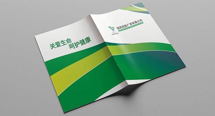 广州医药画册设计-医药画册设计公司