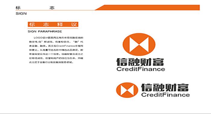 信融财富VIS设计-金融行业VIS设计公司