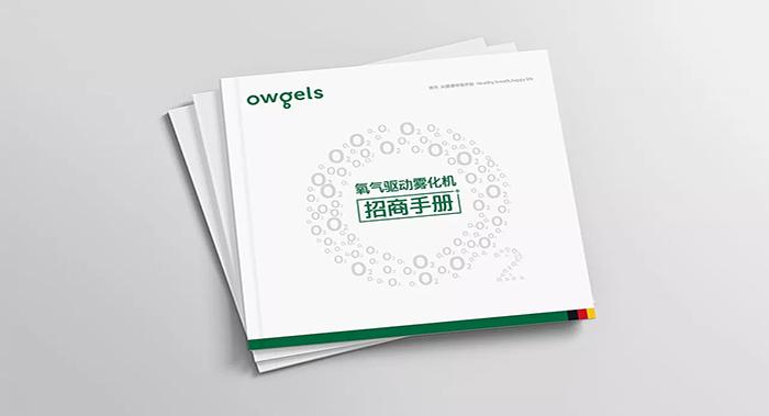 owgels医疗雾化机画册设计-医疗机械画册设计公司