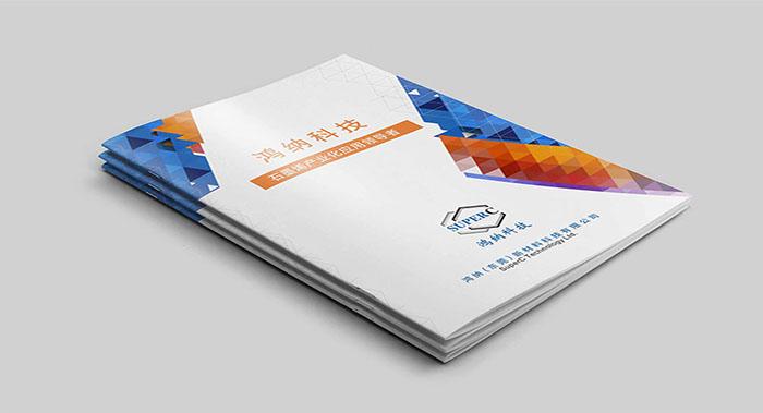高新技术企业画册设计-新材料科技设计