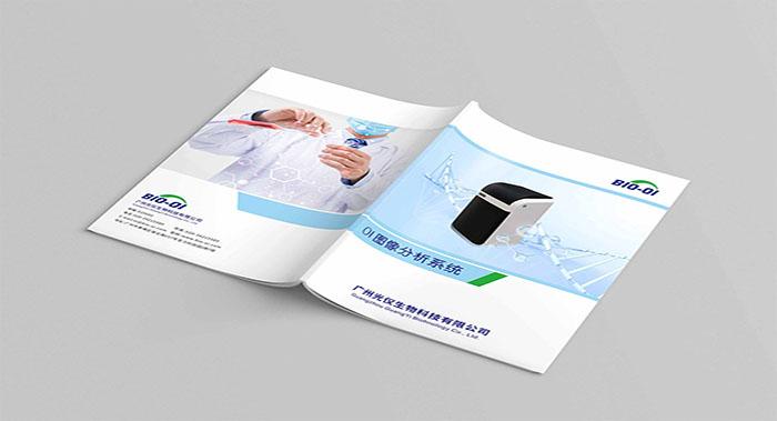 生物科技仪器画册设计-生物仪器画册设计公司