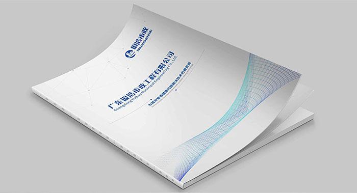 广州市政服务画册设计-广州管道清理服务画册设计公司
