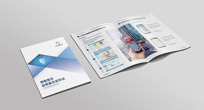 智能服务产品画册设计-智能服务宣传画册设计公司