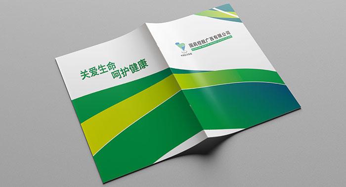 国药控股画册设计-医药画册设计-医药画册设计