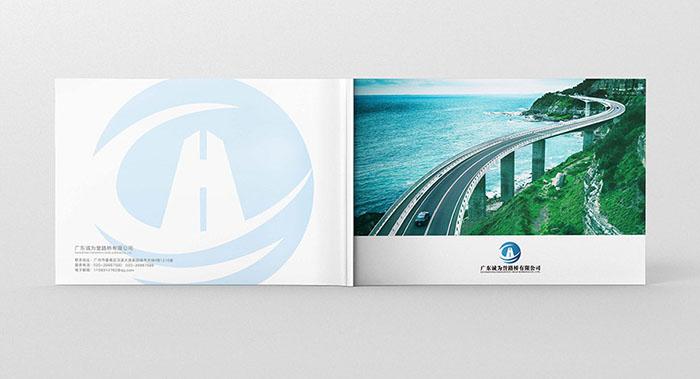 公路建设画册设计-建筑工程宣传画册设计公司