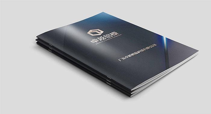 科技公司画册设计_宣传画册设计公司