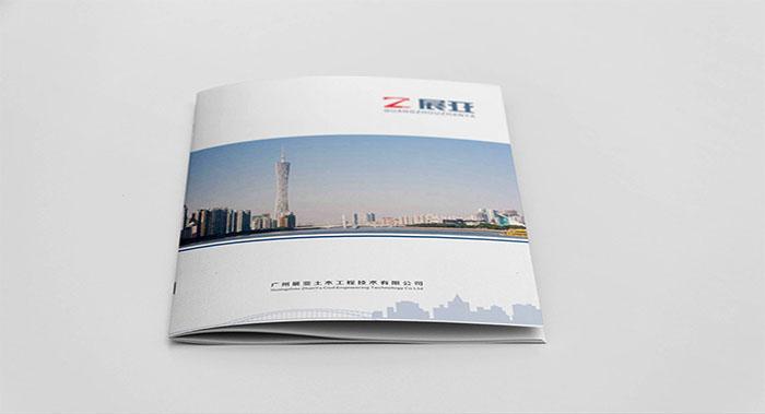 工程公司画册设计-服务公司宣传画册设计公司