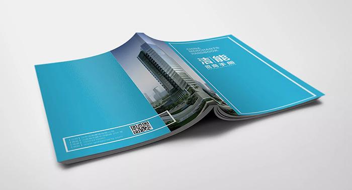 洁能招商画册设计-招商画册设计公司