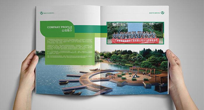 广州荣翠园林画册设计-园林画册设计-园林画册设计公司