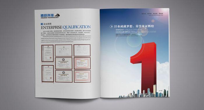 广州太阳能画册设计-太阳能产品画册设计-太阳能产品画册设计公司