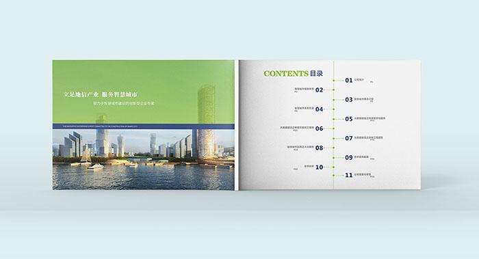 广州新禾道科技画册-科技画册设计-智慧城市画册设计