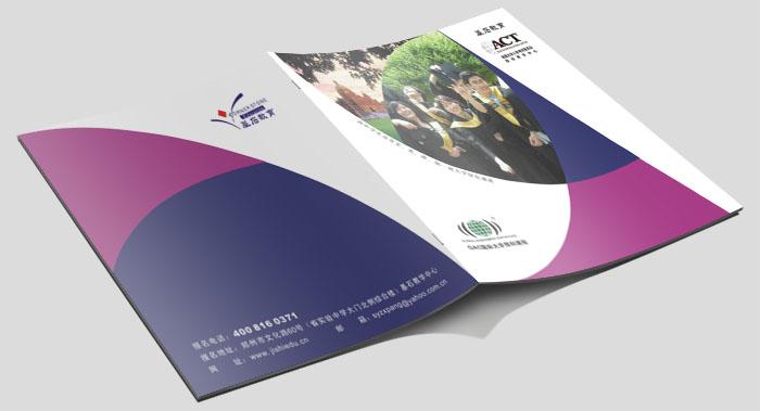 基石教育画册设计-教育画册设计公司