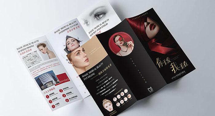 医美折页设计-医美折页设计公司