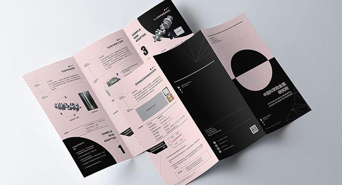 科学研究院折页设计-政府单位宣传折页设计公司